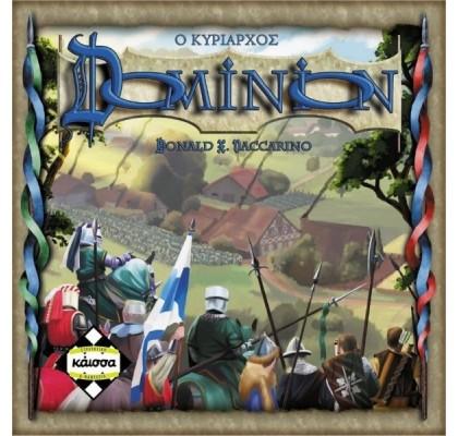 Ο Κυρίαρχος – Dominion